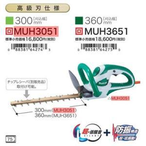 マキタ 360ミリ 高級刃生垣バリカン MUH3651  dougudou