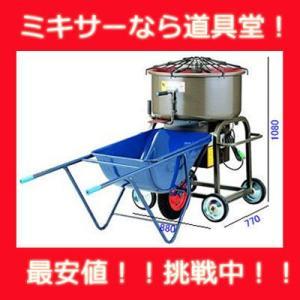 最安値挑戦中!マゼラー(mazelar) モルタルミキサー(モータータイプ) PM-23GH 一部地域除き送料無料一輪車はイメージです、ついておりません。 dougudou