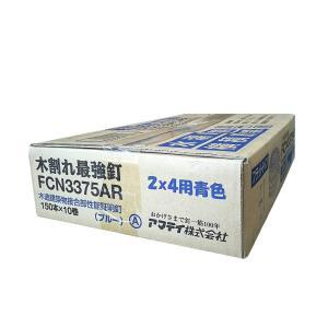 アマテイ ロール釘 2×4 木割れ最強釘 FCN3375AR ブルー 150本×10巻