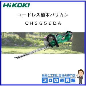 Hikoki 36V コードレス植木バリカン CH3656DA(NN) 本体のみ