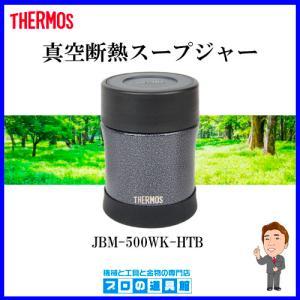 THERMOS 真空断熱スープジャー JBM-500WK/HTB