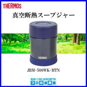 THERMOS 真空断熱スープジャー JBM-500WK/HTN