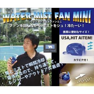 【暑さ対策】【夏祭り】 ミニ扇風機 電池式(別売) ミニ・ミストファン 夏休みのお出かけに|dougumanzoku