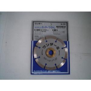 ダイヤモンドカッターS 105mm  未使用品 (わけあり)「銀色」|dougumanzoku