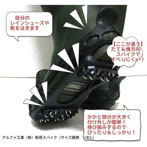 靴用すべり止めスパイク/Sサイズ黒(21.0〜23.5cmの靴用)東京の雪に!凍結が心配な通勤、通学、受験生に(収納袋付き)訳あり特価|dougumanzoku