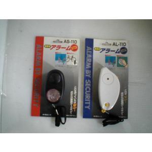 半端物 携帯用 防犯アラーム スポットライト付き (白) 新品ですがパッケージ汚れ等のため特価|dougumanzoku