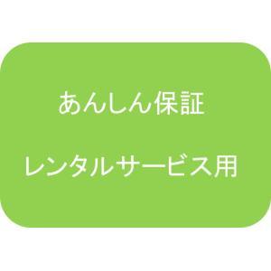 あんしん保証 レンタルサービス用 1台分(2000円)|dougumanzoku