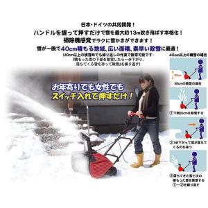 家庭用電動除雪機 スノーエレファント 20mコード付き  アルファ工業 訳あり特価/見本試用品キズ汚れ 保証つき dougumanzoku 06