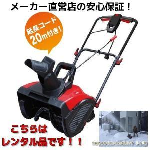 レンタル品 家庭用電動除雪機 スノーエレファントDX 20Mコード付き 数量限定※3ヶ月レンタル|dougumanzoku
