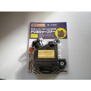 ドリル研ぎ機:ドリルシャプナー 新品 アウトレット 廃番のため特価|dougumanzoku