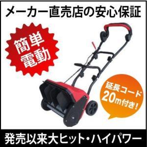 除雪機 電動 スノーパワーDX 除雪機 (D-900) 電源コード 20m付き (新品)|dougumanzoku