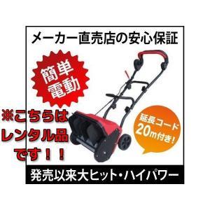 レンタル品/3ヶ月 家庭用電動除雪機 スノーパワーDX 20Mコード付き ※3ヶ月レンタル|dougumanzoku