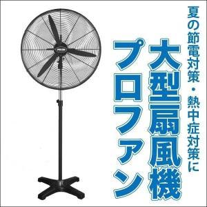 【熱中症対策】【アウトレット】工場扇/大型扇風機/アルミ75cm高さ最大193cm/プロファン2/アルファ工業/お届け先:北海道以外/キズ一部欠け特価/代引き不可|dougumanzoku