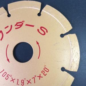 【再入荷7/19】【アウトレット】半端物 ワンダーダイヤモンドカッターS 105mm(1枚)ドライディスクグラインダー用 わけあり/訳あり※パッケージなしのため dougumanzoku
