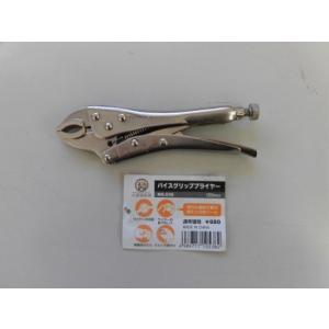 【アウトレット】バイスグリッププライヤー 125mm工具※半額セール 数量限定|dougumanzoku