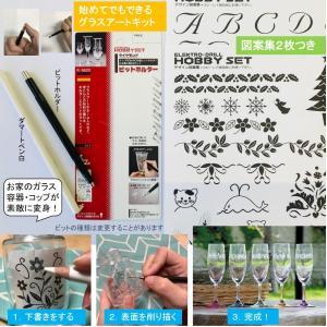 お家で楽しむガラスアートキット 図案集2枚つき/ビット&ビットホルダーセット/届いたらすぐ使える!お家のガラス容器やコップに絵を描く工芸です dougumanzoku