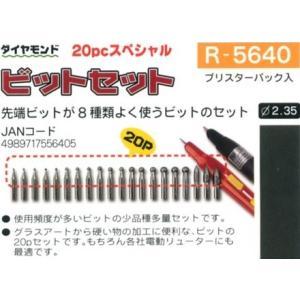 ダイヤモンド ビット 20PC スペシャル 軸径2.35mm(新品)|dougumanzoku
