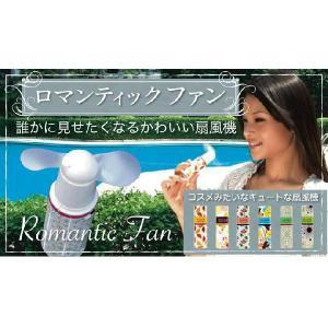【暑さ対策】【夏祭りに】 コードレスミニ扇風機 手のひらサイズ ロマンチックファン 6柄からお選びください(電池は別売り)|dougumanzoku
