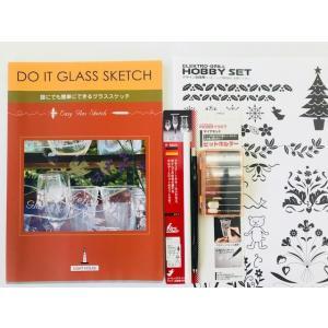 お家で楽しむ! はじめてのガラスアートキット/誰でもできるグラスアート教本、図案集2枚つき/届いたらすぐ使える!お家のガラス容器やコップに絵を描く工芸です dougumanzoku