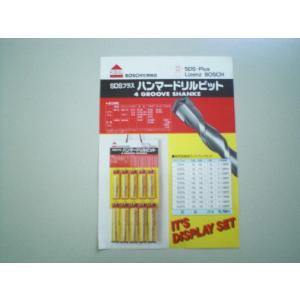 ハンマードリル刃  全長:410MM:10.0mm〜14.5mm パッケージ無しのため特価|dougumanzoku