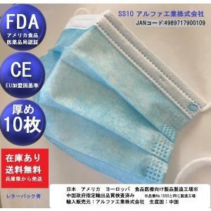 FDA認定サージカルマスク10枚/アメリカ医療用マスク/CE欧州基準/布マスクでは心配な方に/アルファ工業/販売実績約20年|dougumanzoku