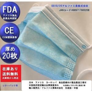FDA認定サージカルマスク/20枚/アメリカ医療用マスク/CE欧州基準/布マスクでは心配な方、離れて暮らすご両親へのプレゼントに!|dougumanzoku