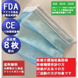 FDA認定サージカルマスク/アメリカ医療用/8枚/CE欧州基準/アルファ工業/マスク販売実績約20年|dougumanzoku