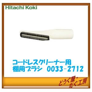 HiKOKI(旧 日立工機)充電式クリーナーと同時注文の場合は送料無料です。