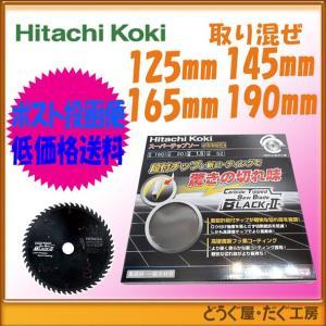 【送料184円より】ポスト投函便 追跡あり!HiKOKI(旧 日立工機) スーパーチップソー ブラックII  各サイズ 125mm/165mm/190mm|douguya-dug