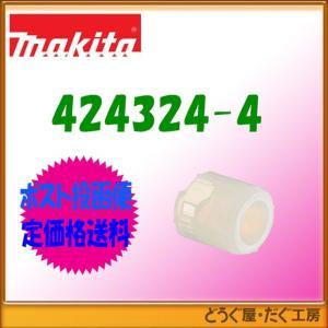 マキタ 高圧エア釘打用部品 ノーズアダプタL(型枠用)AN633H/632H/AN631H/630H 用 424324-4|douguya-dug