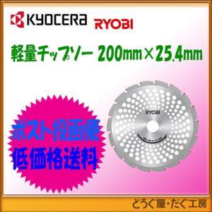 リョービ 刈払刃 軽量チップソー 6653737 200mm×25.4mm 刃数18|douguya-dug
