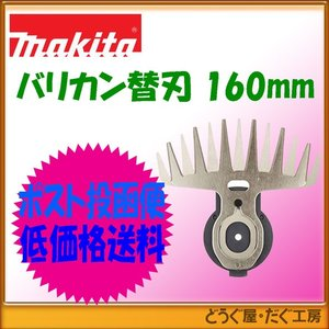 マキタ 芝生バリカン部品 特殊コーティング刃(替刃) 160mm A-51100  適用モデル:MU...