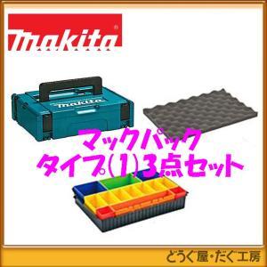 マキタ マックパック タイプ(1) +小物入れボックス+スポンジ蓋 3点セット|douguya-dug