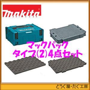 マキタ マックパック タイプ(2)+スポンジ内材 50mm+ スポンジ蓋+スポンジ底 4点セット|douguya-dug