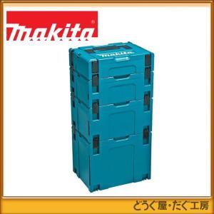 マキタ マックパック タイプ(1)〜(4)セット A-60545