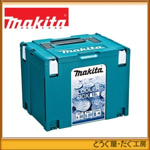 マキタ マックパック クーラーボックス 18L A-61450|douguya-dug