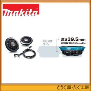マキタ ファンユニットセット A-67527|douguya-dug