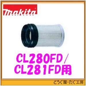 【CL280FD・CL281FD専用】マキタ コードレスクリーナー用 HEPAフィルタ A-6896...