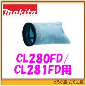 【CL280FD・CL281FD専用】 マキタ コードレスクリーナー用 高機能フィルタEX A-68...