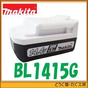 【数量限定】箱なし マキタ 14.4V ライトバッテリー 1.5Ah BL1415G|douguya-dug