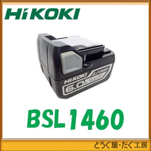 【台数限定】【2年保証付】HiKOKI(旧 日立工機) 14.4V  6.0Ah リチウムイオン電池 BSL1460 セットバラシ品でお買い得!|douguya-dug