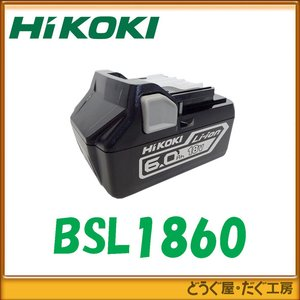 【数量限定】【2年保証付/1500回充電まで】日立 18V  6.0Ah リチウムイオン電池 BSL1860 セットバラシ品でお買い得!|douguya-dug