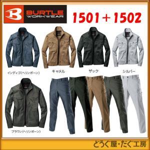 今だけポイント7倍! バートル BURTLE 1501ジャケット+1502 カーゴパンツ セット品|douguya-dug