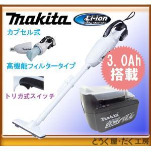 マキタ 14.4V コードレスクリーナー セット(本体・3.0Ahバッテリ・充電器)検索 使ってみれば実感 CL140FDRFW カプセル式充電式クリーナー|douguya-dug