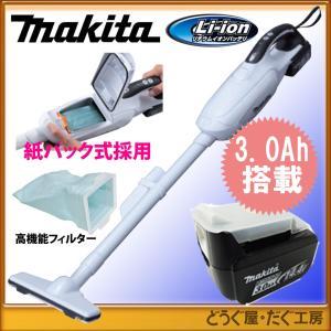 大人気!マキタ 14.4V コードレスクリーナー(本体・3.0Ahバッテリ・充電器)使ってみれば実感 CL142FDRFW 紙パック方式  充電式掃除機 当店専用仕様|douguya-dug