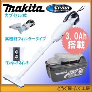 マキタ 18V コードレスクリーナー (本体・3.0Ahバッテリ・充電器)使ってみれば実感 CL181FDRFW ワンタッチスイッチ付 充電式掃除機 当店専用仕様|douguya-dug