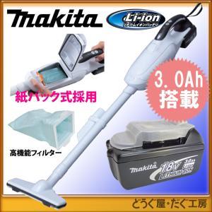 マキタ 18V 充電式クリーナー(本体・標準電池・充電器)当店専用仕様 CL182FDRFW 紙パッ...