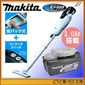 【最上位モデル】マキタ  18V  クリーナー(本体CL282FDZW・標準電池・充電器) CL28...