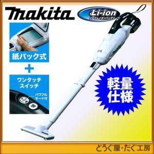 【軽量タイプで最上位モデルを堪能】マキタ  18V クリーナー(本体CL282FDZW/1.5Ah電...