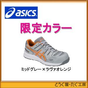 JSAA規格A種認定品。A種 ガラス繊維強化樹脂の軽量先芯を使用。靴底の意匠とラバー配合を工夫し、優...